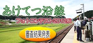 こんばんは! あけてつ沿線フォトコンテスト2012秋の入賞写 […]