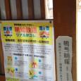 携帯電話を使って日本中の駅をコレクションする「全駅制覇!駅コ […]