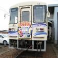 明知鉄道さんといわむら城下町のひなまつりとのコラボ企画、愛称 […]