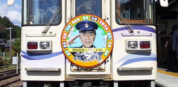 中京テレビの人気番組、PSと明知鉄道とのコラボ企画のお知らせ […]