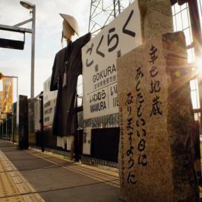 【明知鉄道かかし部門】 ごくらくに駅に後光