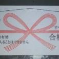 """日本一の急勾配駅でも""""すべらない"""" 明知鉄道が受験生の皆さん […]"""
