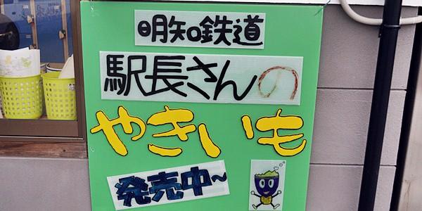 去年までは岩村駅でしか買えなかった「駅長さんのやきいも」です […]